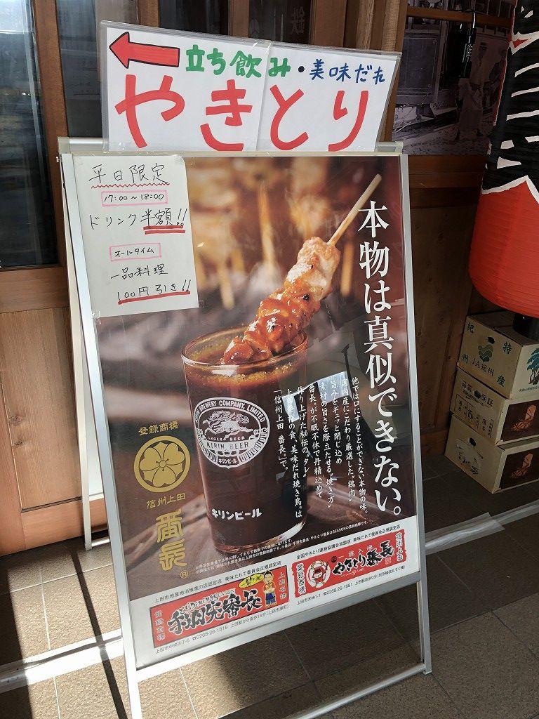 上田の美味だれやきとり