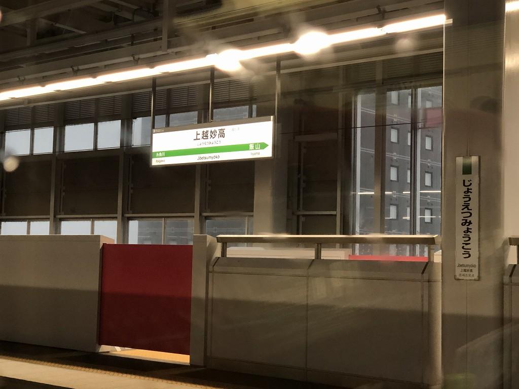 JR東日本とJR西日本の管理境界駅の上越妙高駅