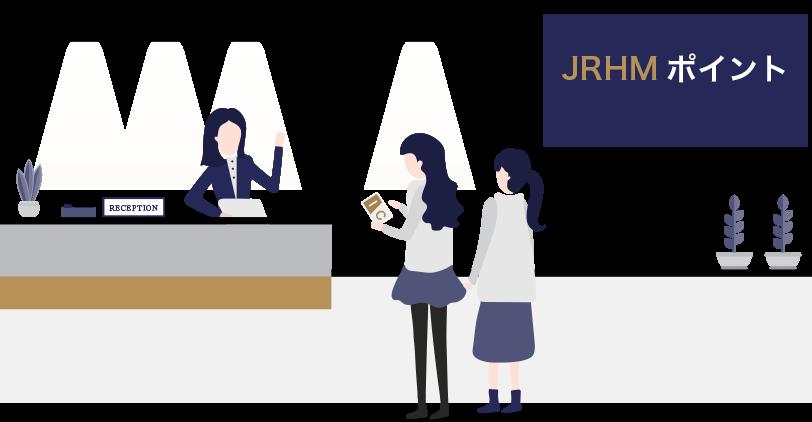 JRHMポイントをホテル代金に充当する
