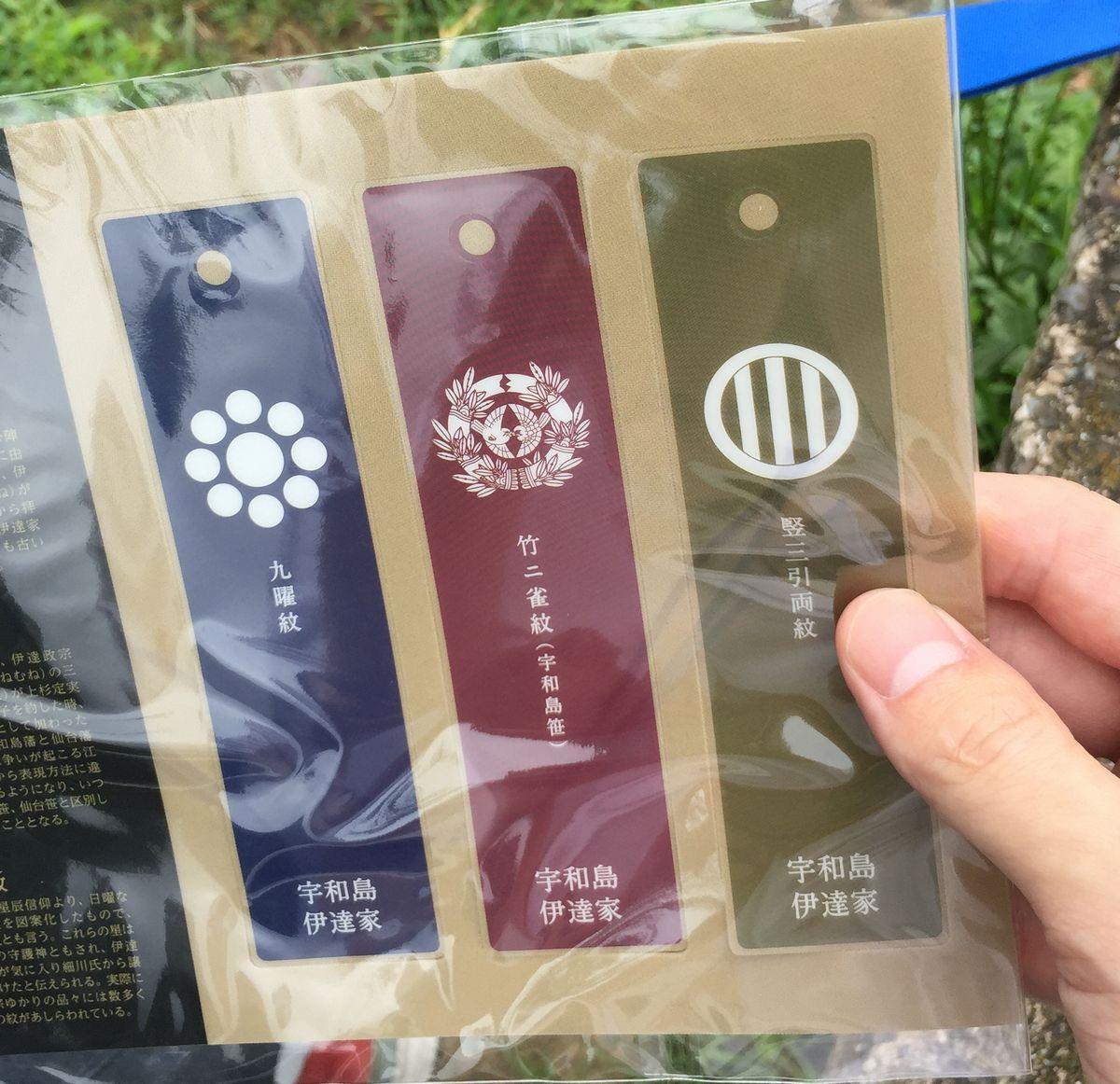 宇和島伊達家の3種類の家紋の栞