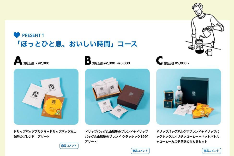 バリューブックス「ほんのきもち」キャンペーンの丸山珈琲