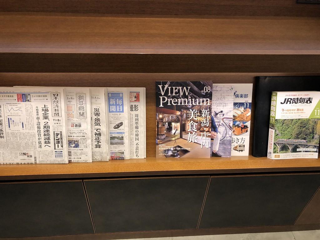 ビューゴールドラウンジの新聞・雑誌類