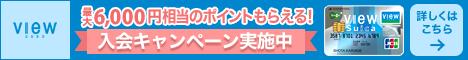 「ビュー・スイカ」カード入会キャンペーン