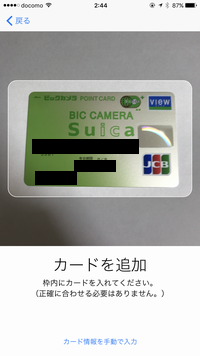 ビューカードのカード情報を読み取る