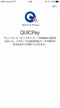 Apple Pay特約を確認し、同意するをタップ