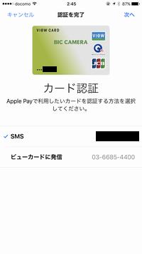 SMSまたはビューカードに発信を選択