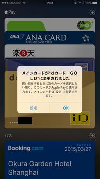 他のカードにメインカードが変更