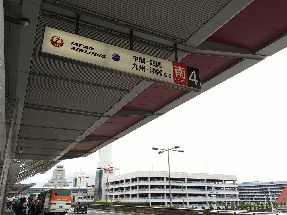 久し振りの羽田空港第1ターミナル