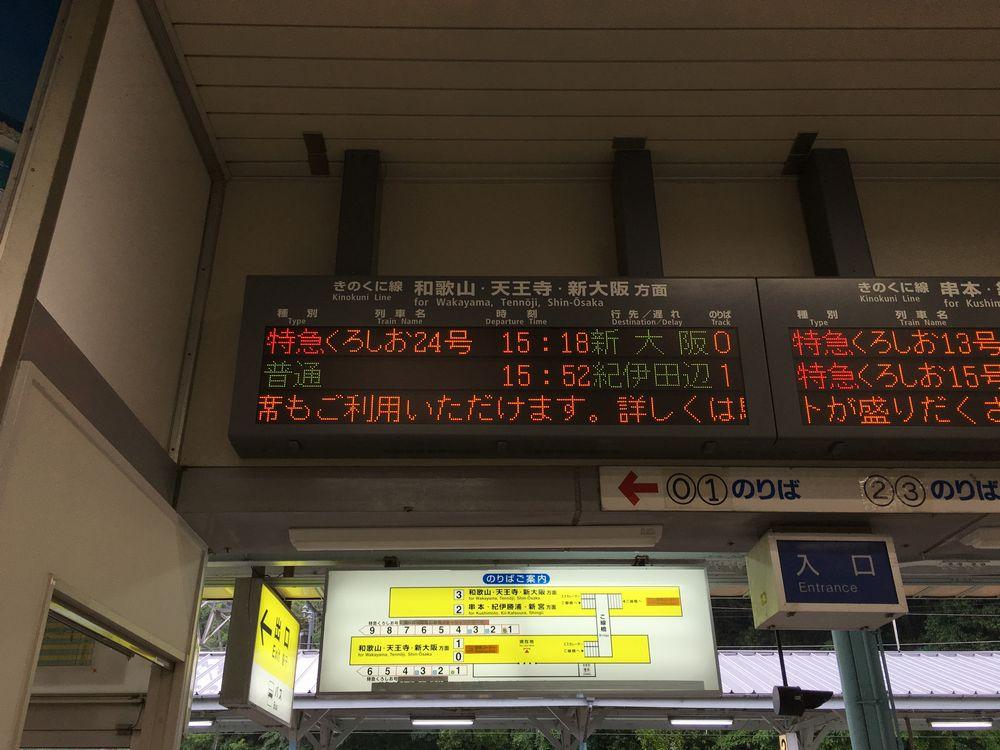 JR白浜駅の0番線