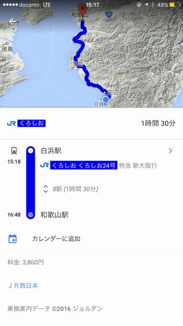 白浜駅から和歌山駅までのルートマップ