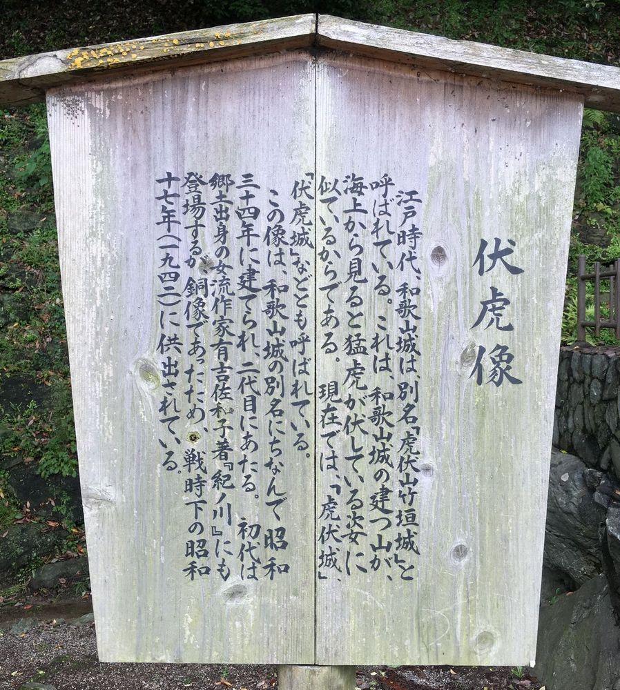 和歌山城の伏虎像の説明