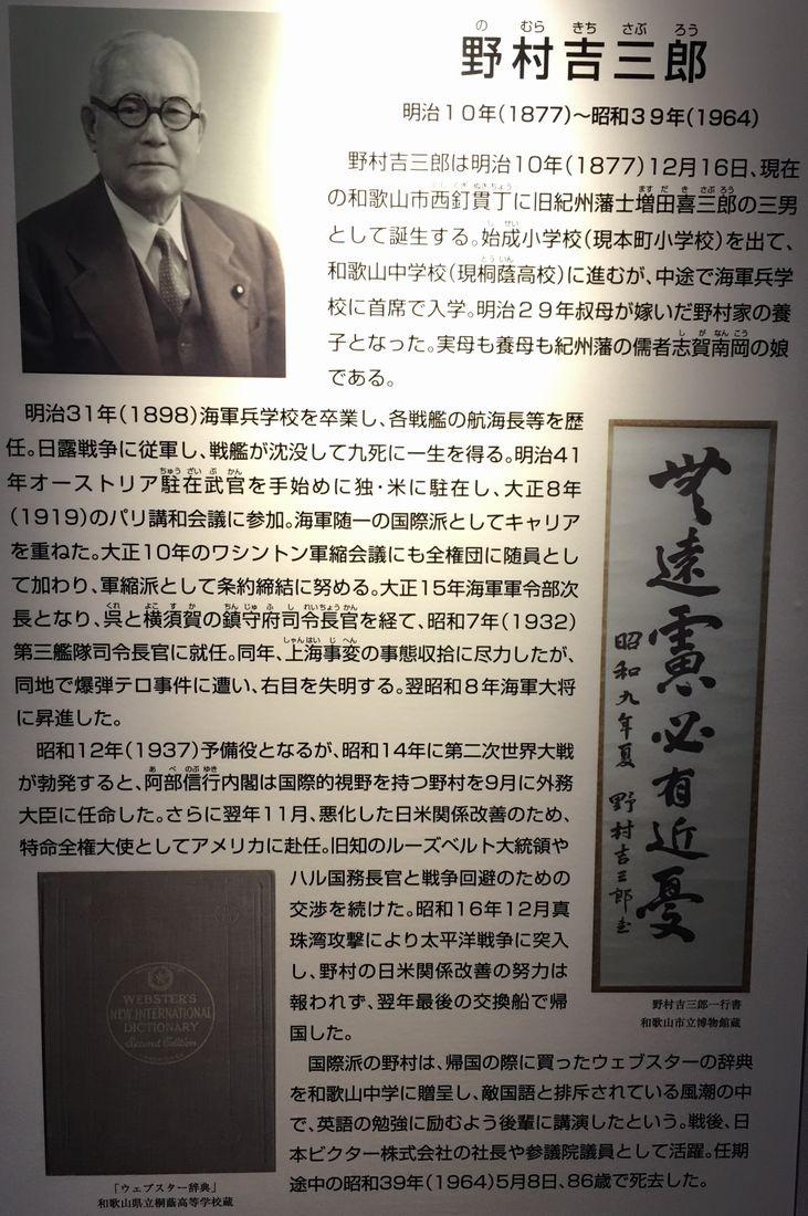 和歌山出身の野村吉三郎