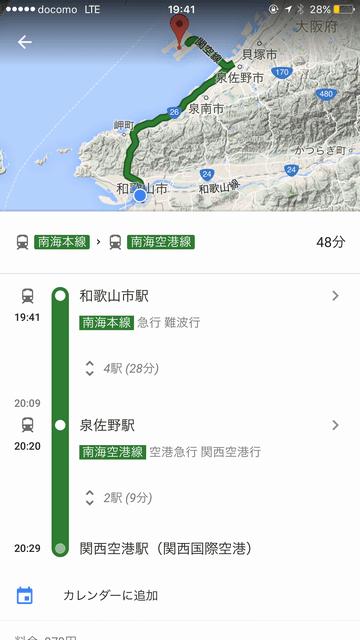 和歌山市駅から関西国際空港までのルート
