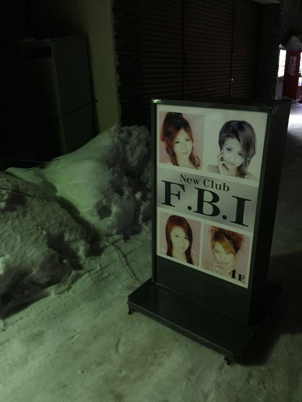 稚内FBI画像