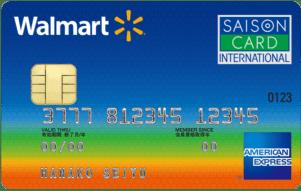 ウォルマートカード セゾン・アメリカン・エキスプレス®・カード券面デザイン