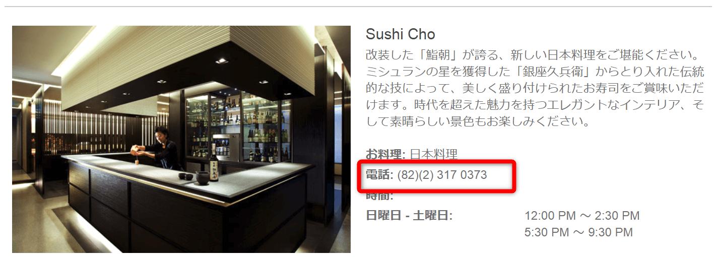 SUSHI CHOの電話番号