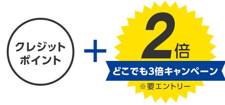 Yahoo! JAPANカードの「Tポイント3倍」