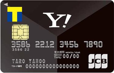 Yahoo! JAPANカード(ヤフーカード)券面デザイン
