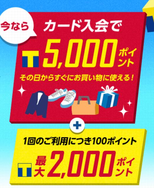 Yahoo! JAPANカードの審査結果は最短2分