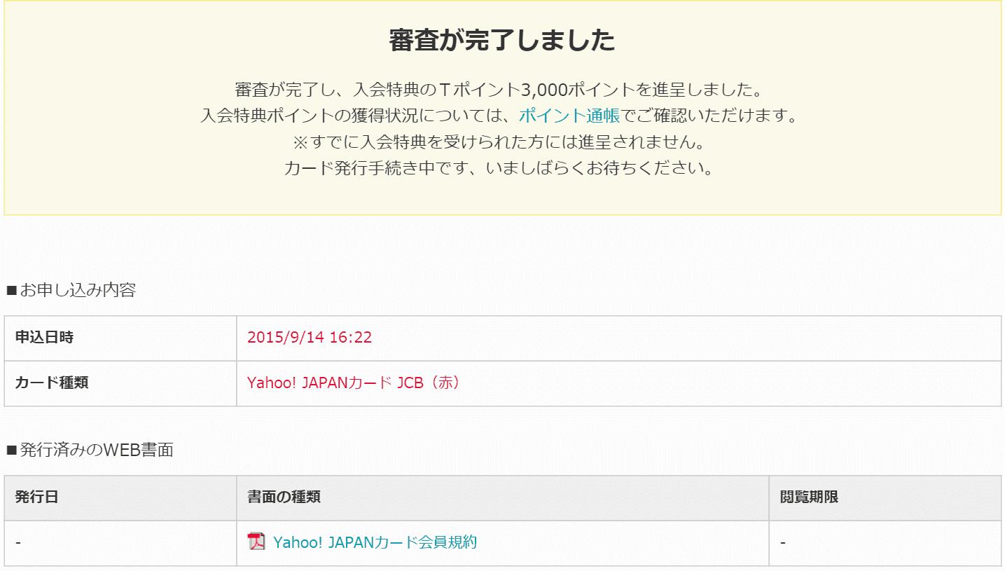 Yahoo! JAPANカード審査完了