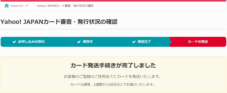 Yahoo! JAPANカード発送手続完了