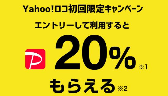 Yahoo!ロコ初回限定キャンペーン