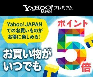 Yahoo!プレミアム登録