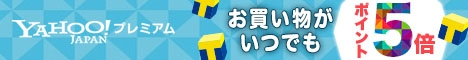 Yahoo!プレミアム会員の会員登録