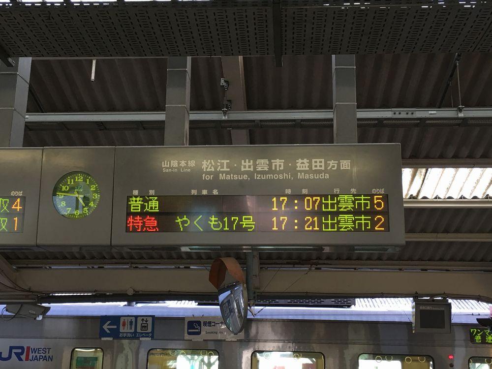 山陰本線松江行き