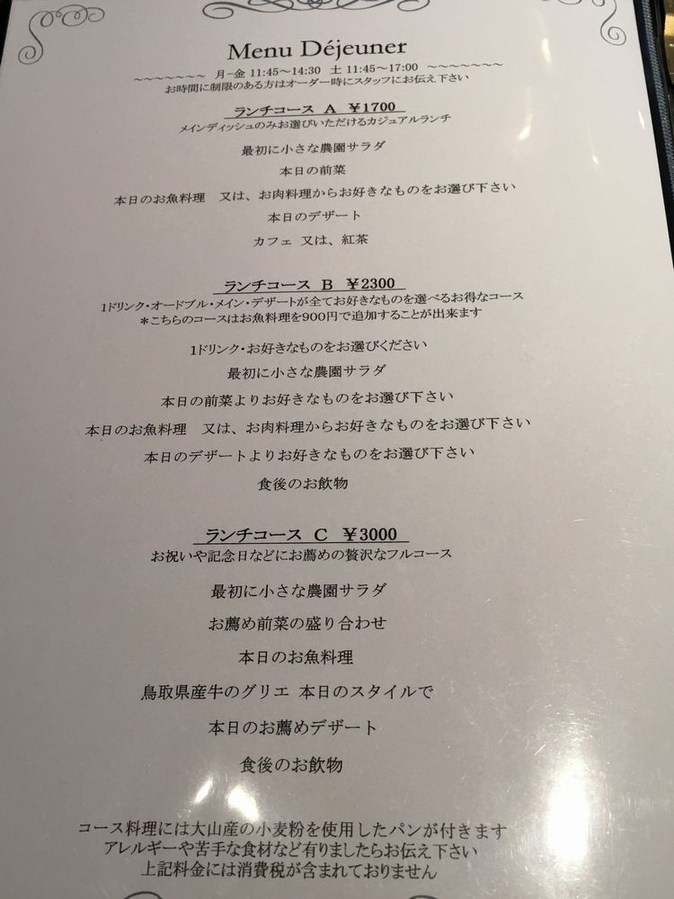米子のル・プチ・トロケのメニュー1