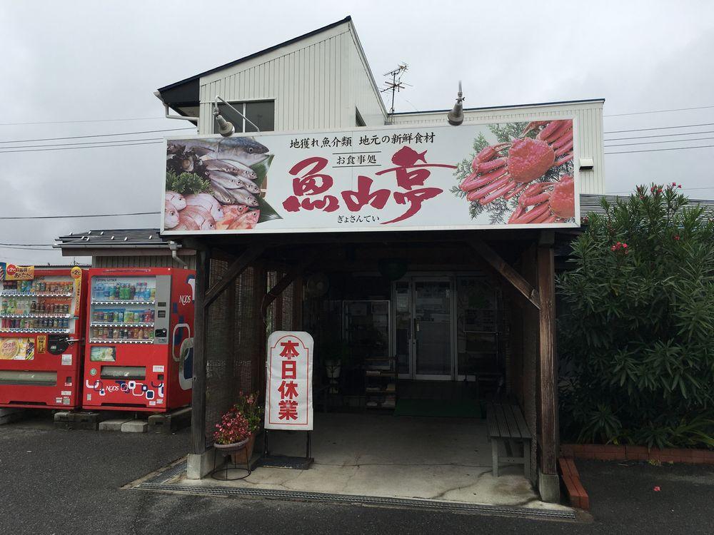 米子の魚山亭は休業日