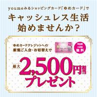 ゆめカード新規入会キャンペーン