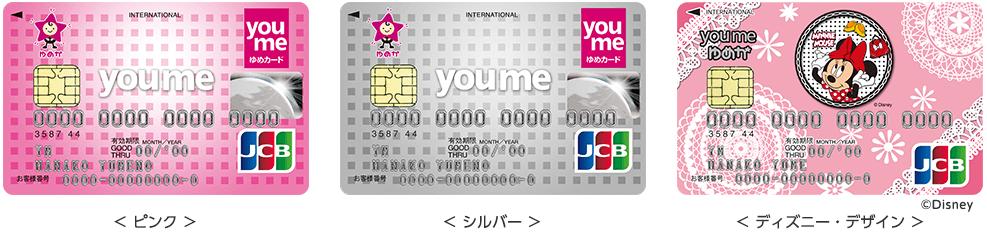 ゆめカードのラインナップ