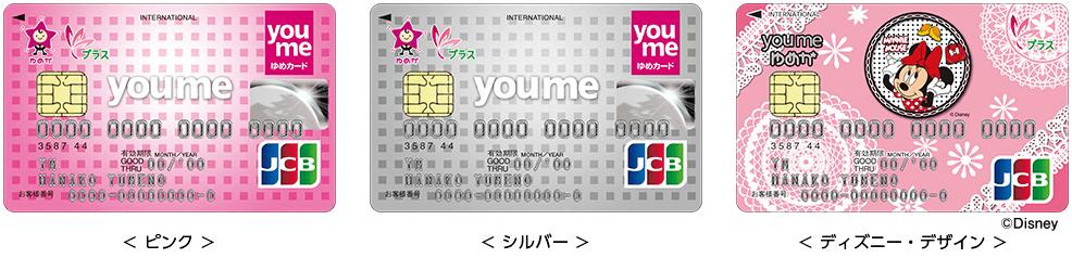 ゆめカード(ゆめかクレジットプラス)のラインナップ