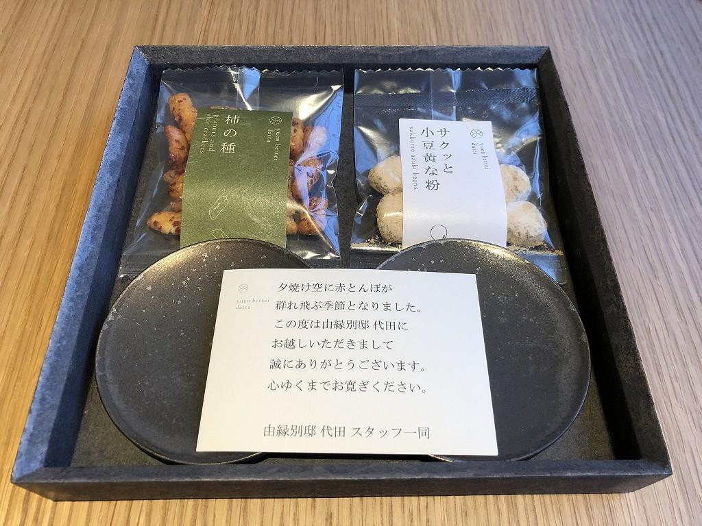 由縁別邸 代田のデラックスダブルルームのお茶菓子