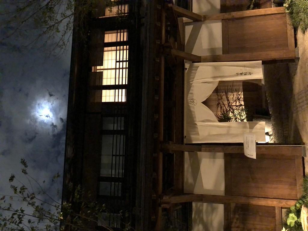 夜の由縁別邸 代田