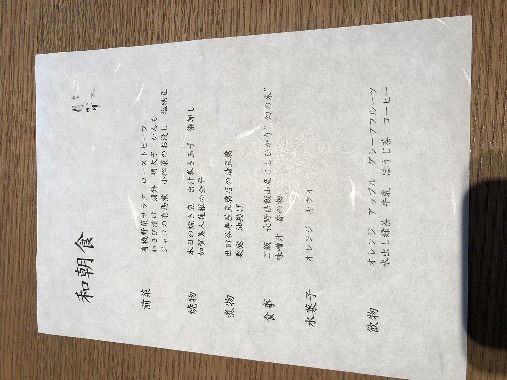 由縁別邸 代田の朝食メニュー