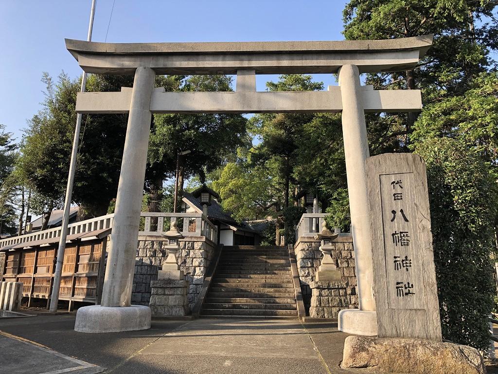 代田八幡宮