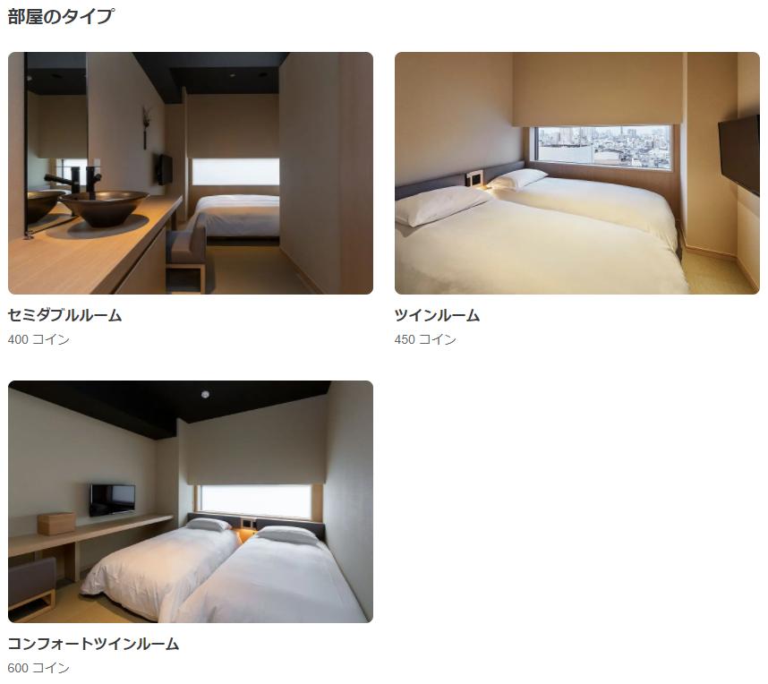 「ONSEN RYOKAN 由縁 新宿」宿泊に必要なHafHのコイン数