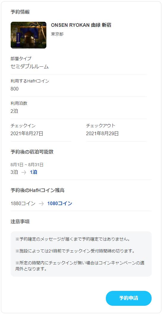 HafHで「ONSEN RYOKAN 由縁 新宿」のセミダブルルームの予約申請をする