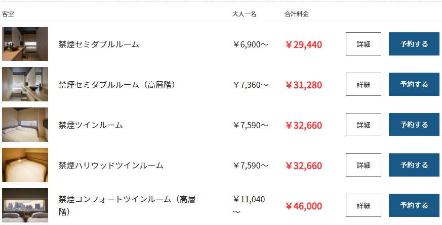 「ONSEN RYOKAN 由縁 新宿」の公式サイトのセミダブルルーム2泊の料金