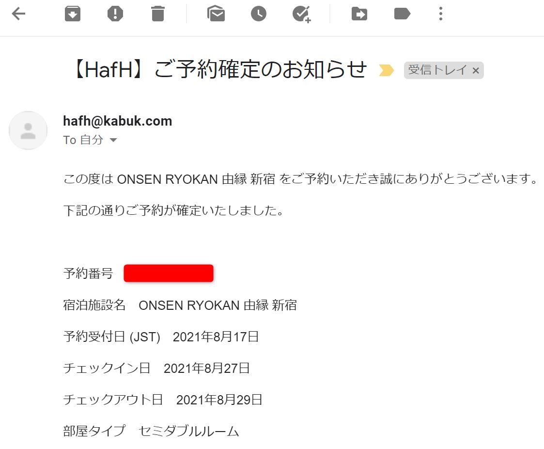 HafHで「ONSEN RYOKAN 由縁 新宿」の予約が確定する
