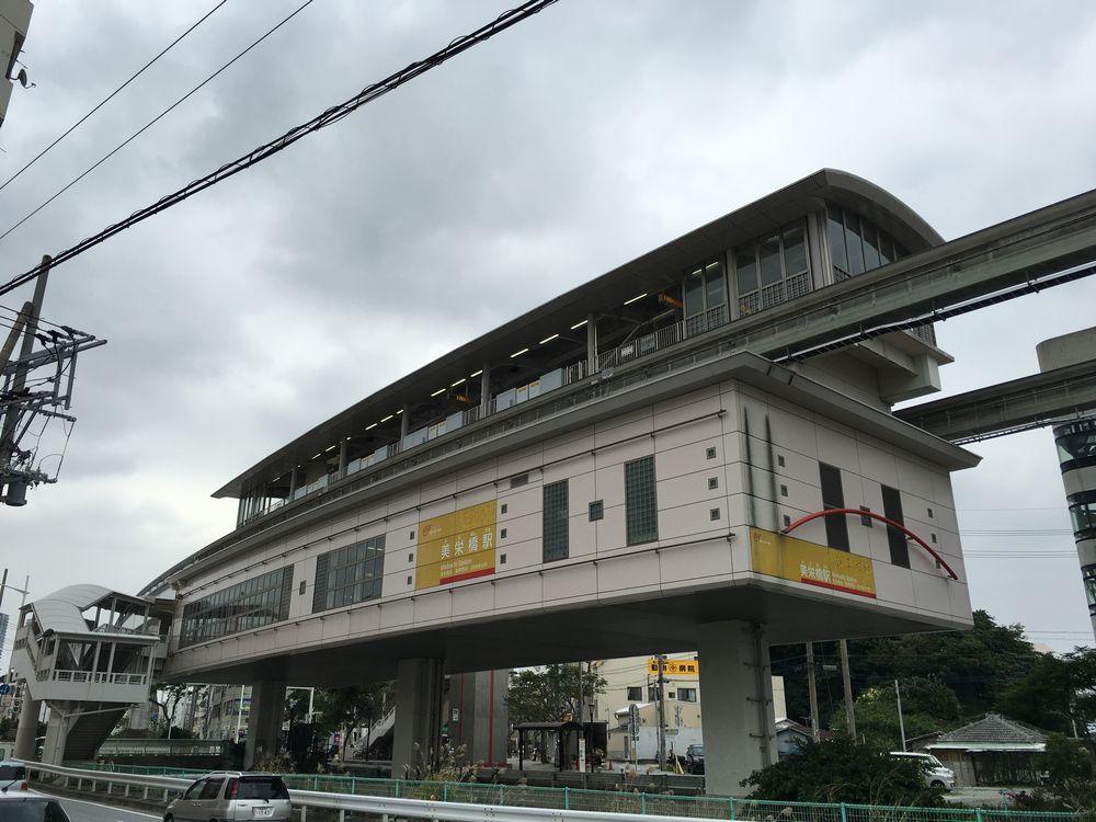 ゆいレールの美栄橋駅