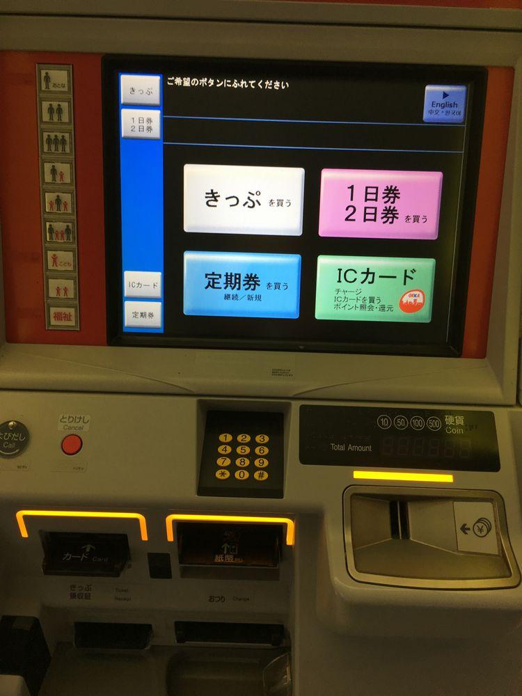 ゆいレールの美栄橋駅のきっぷ販売機