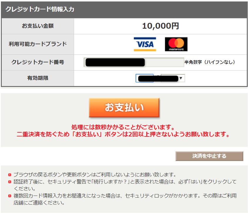 Zaifでクレジットカード情報入力画面