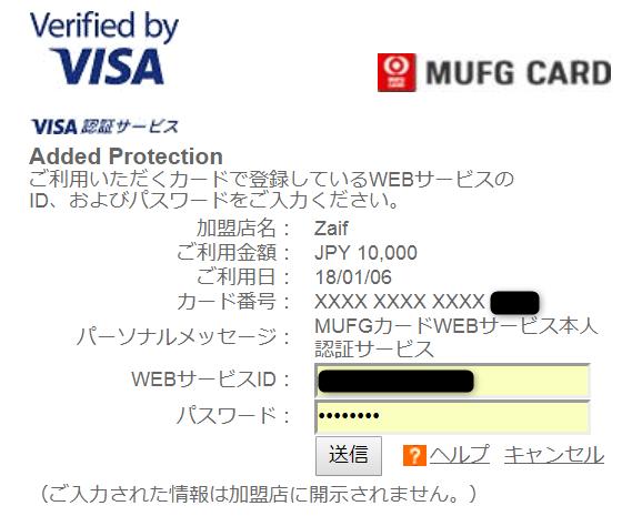 Zaifの本人認証サービス画面