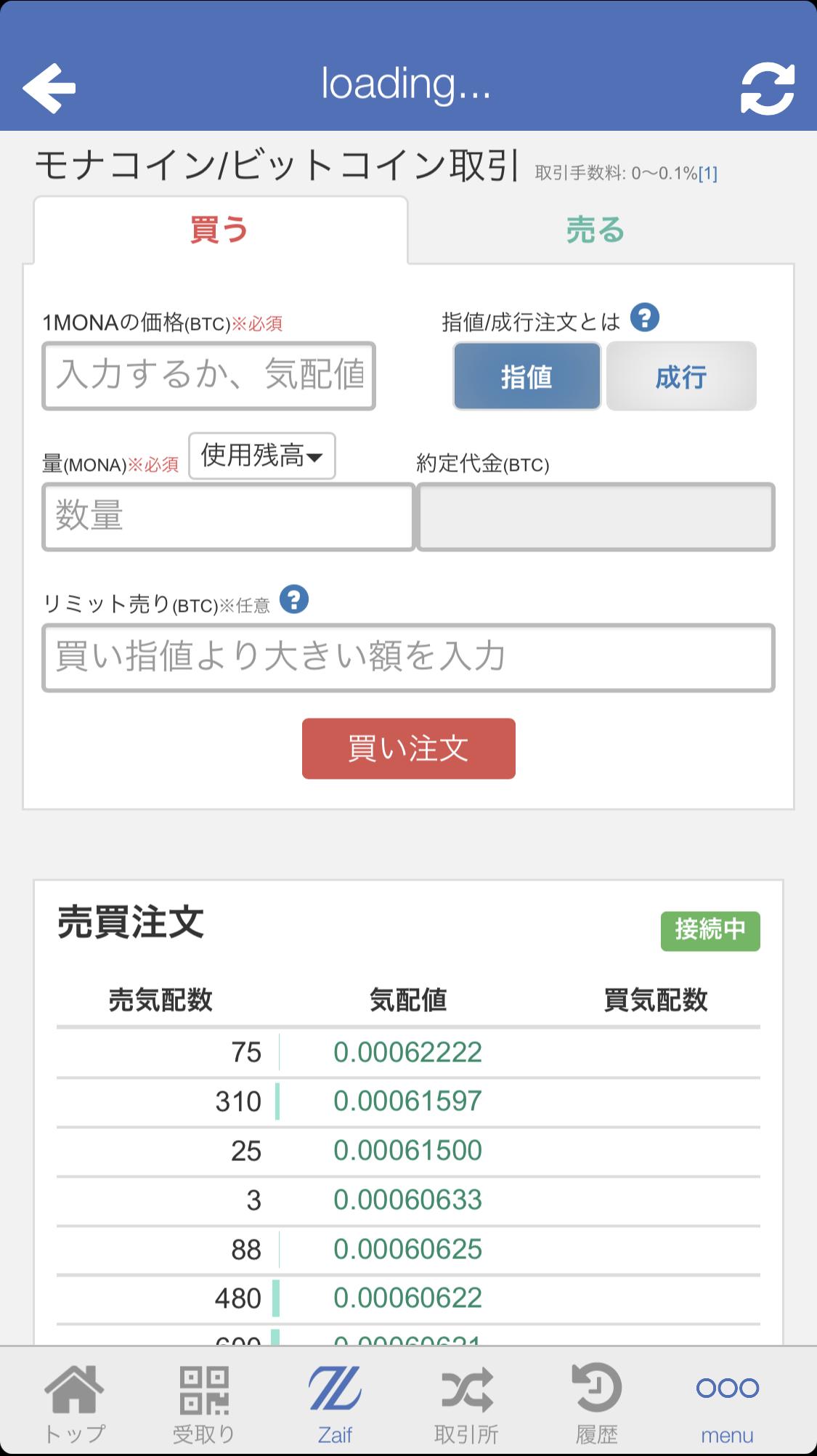 ZaifのMONA/BTCの注文画面