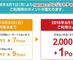 漢方スタイルクラブカードのnanacoチャージのポイント還元率改悪