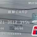 リクルートカードの銀聯カード券面デザイン
