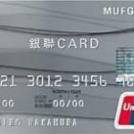 リクルートカードのMUFG銀聯カードが一番お得